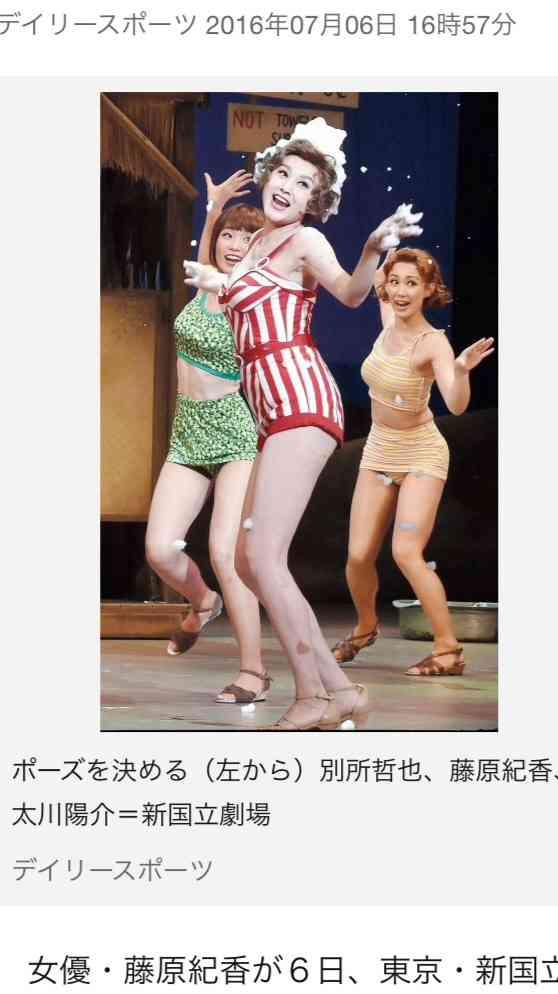 藤原紀香、セクシー衣装で公開舞台稽古…愛之助初日観劇に大照れ