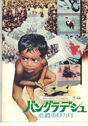 不明の日本人7人「厳しい」 救出の1人は被弾 バングラデシュ・ダッカ人質事件