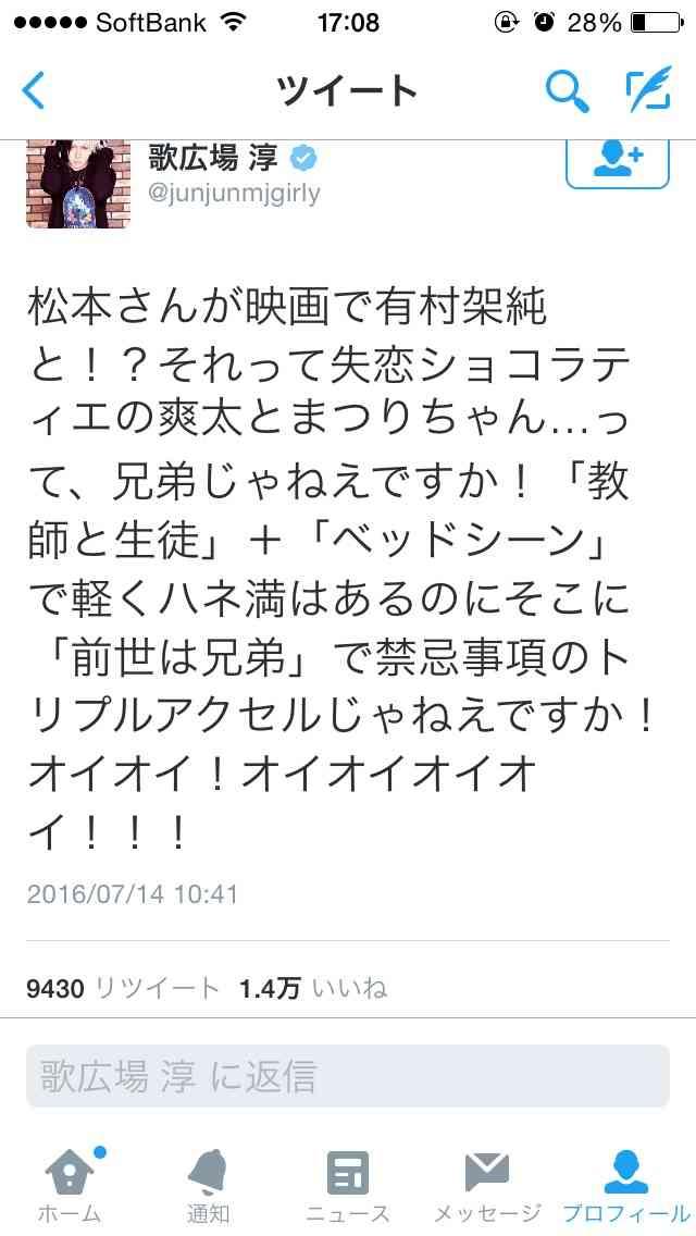 松本潤×有村架純、初共演で禁断の恋に…セカチュー超えなるか?
