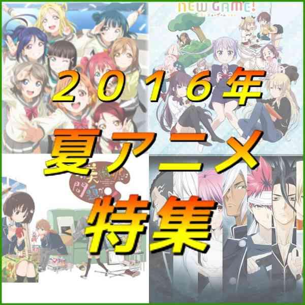 2016年夏アニメ