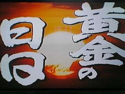 【実況・感想】真田丸(28)「受難」