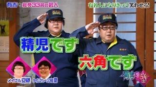 六角精児、誕生日ライブで『相棒』からの降板を突如発表