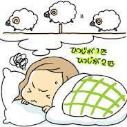 睡眠導入剤飲んでる人!