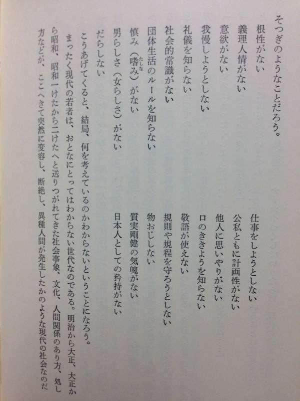 最近の日本語の使い方に思うこと