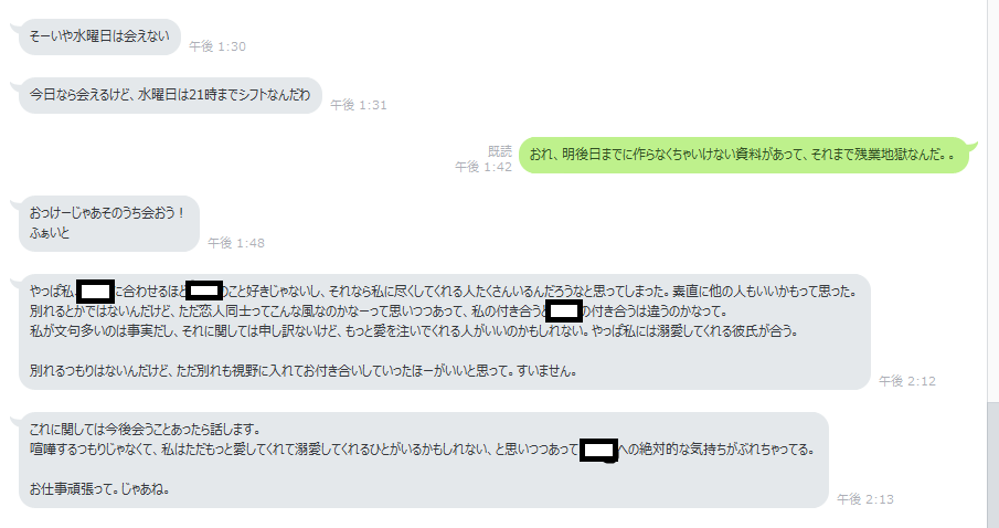 LINEの返事が来ない人集合ー!!