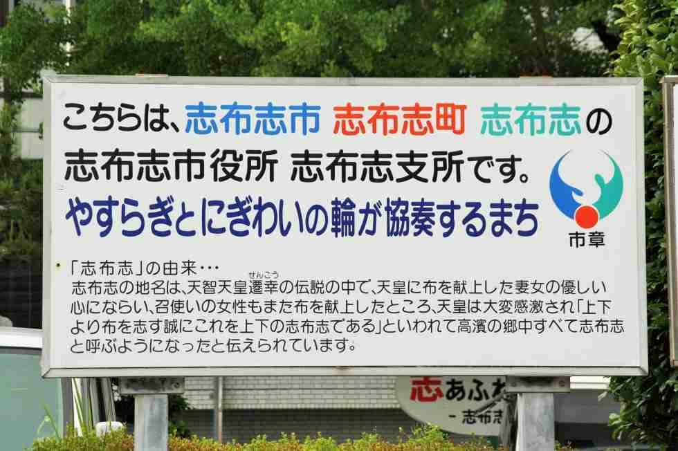 養殖うなぎをスクール水着の美少女に擬人化「養って…」 鹿児島県志布志市ふるさと納税PR動画が物議