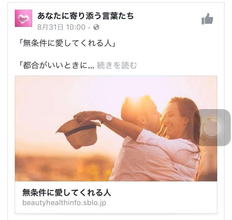 Facebookあるある(*´ω`*)