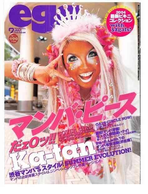 「egg 雑誌」の画像検索結果