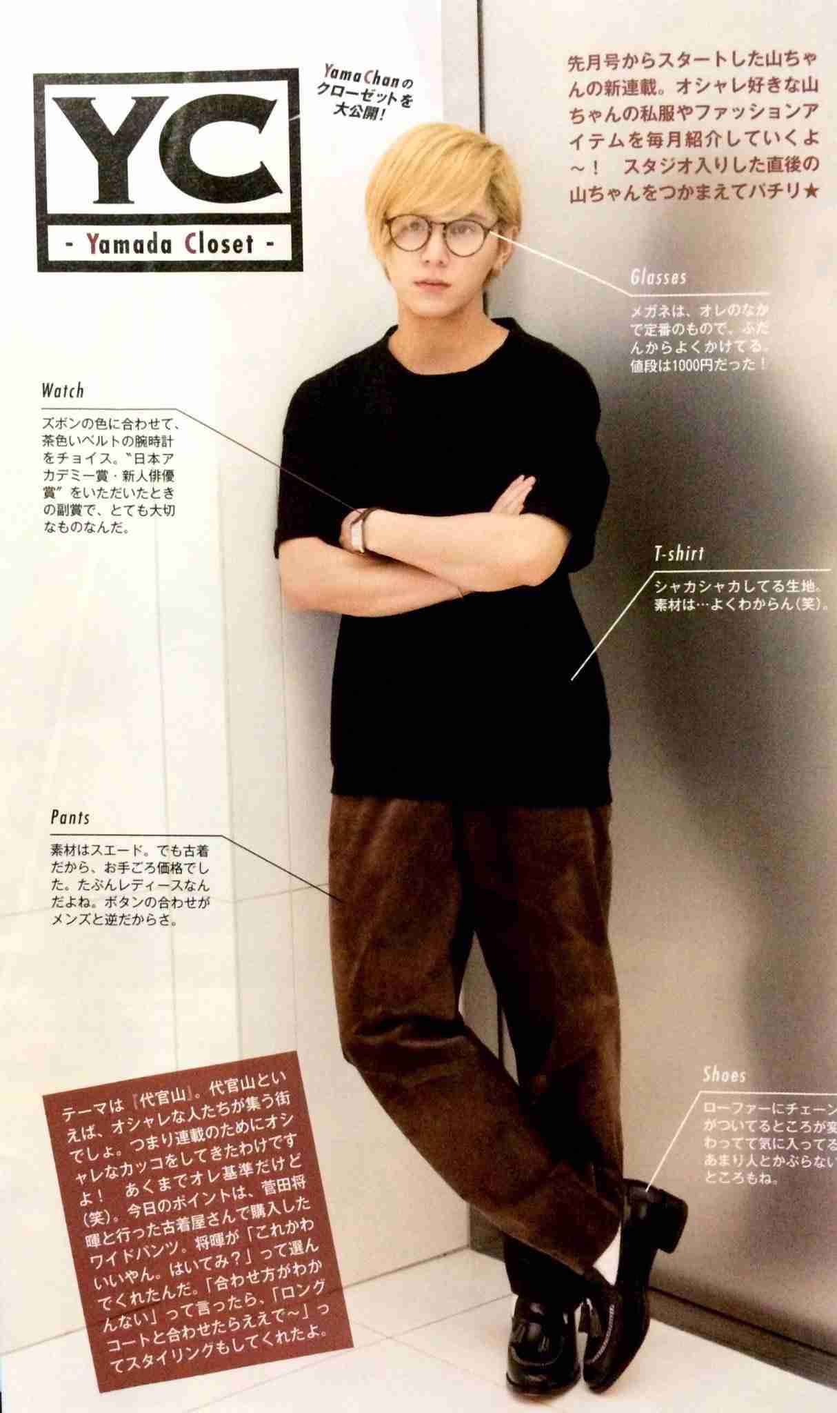 【カインとアベル】山田涼介 禁断の三角関係!「初めて尽くし」月9初主演