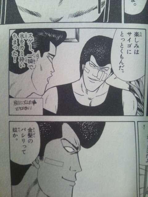 『今日から俺は!!』好きな人〜〜!!