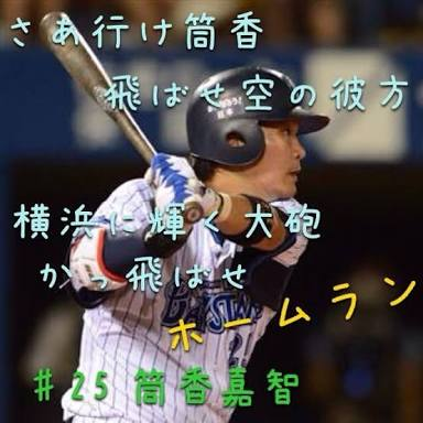 野球選手の応援歌
