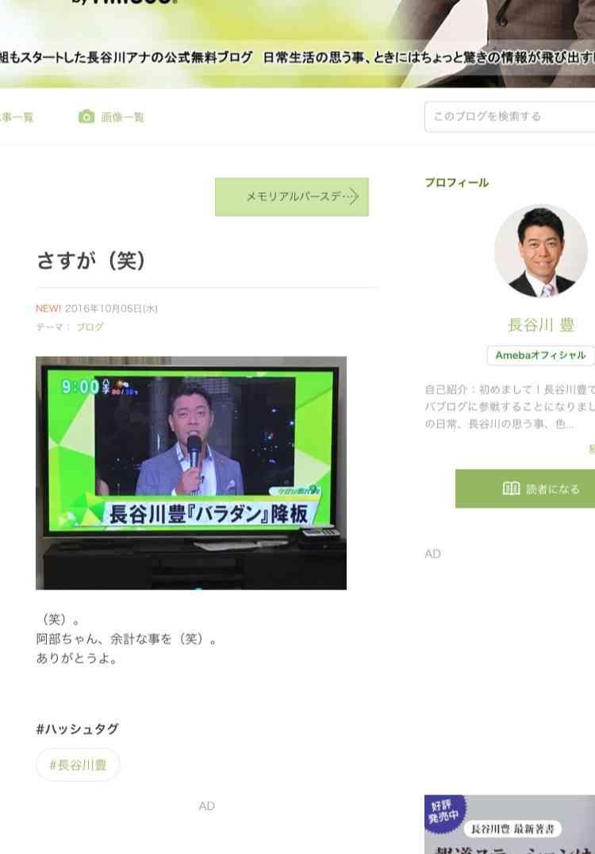 長谷川豊アナ「バラいろダンディ」も降板、レギュラー番組なくなる