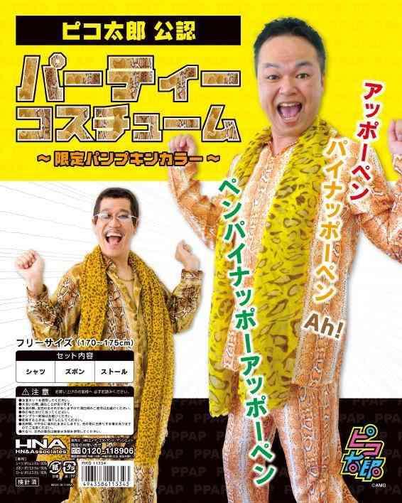 「ピコ太郎」大量発生か ハロウィーン衣装で爆発的人気に対応 ドン・キホーテが28日発売