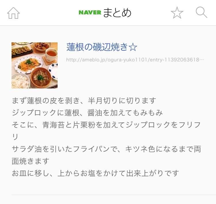 【レンコン・れんこん】蓮根を使ったレシピ