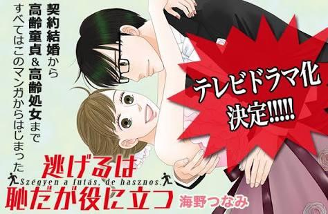 新垣結衣主演「逃げるは恥だが役に立つ」TBS火ドラ史上最高!第2話12.1%