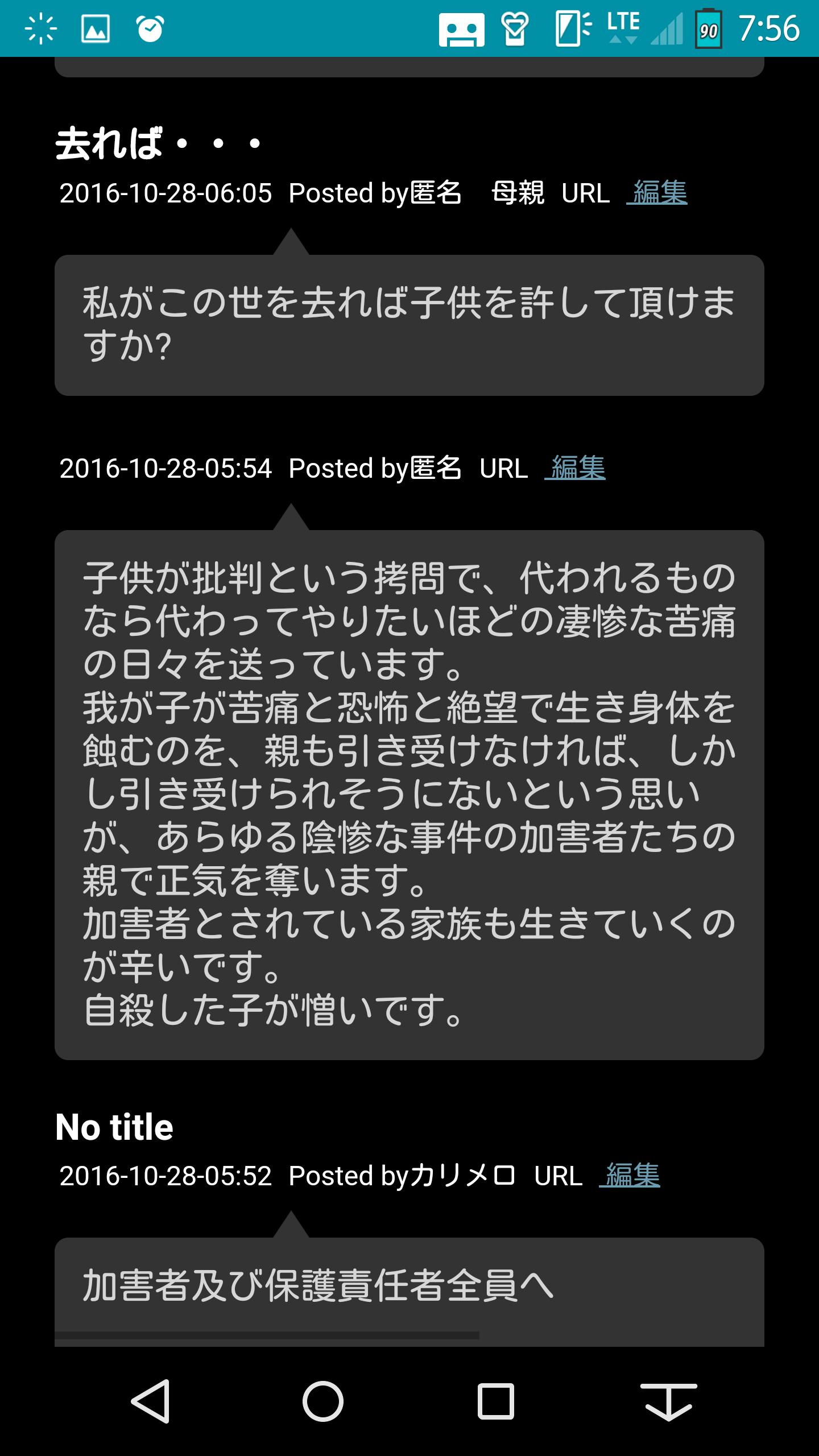 【青森】中2女子自殺、スマホアプリに遺書「もういじめないでください」 いじめた生徒の実名も 3 [無断転載禁止]©2ch.netYouTube動画>2本 ->画像>48枚
