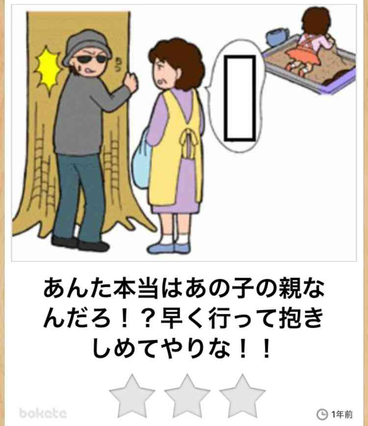 bokete〜秋〜
