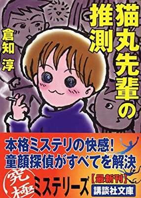アメトーーク「読書芸人」で読みたくなった本!!