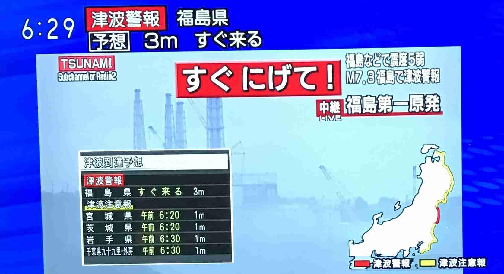 福島県沖で震度5弱の地震、大津波警報・津波警報・津波注意報