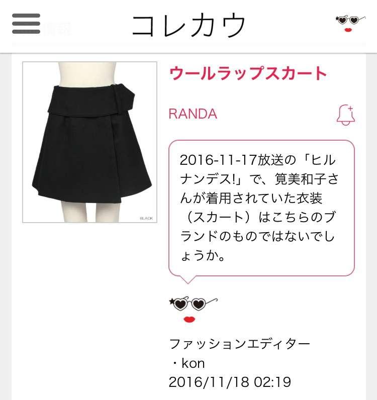 芸能人の着用衣装を探すトピ part3