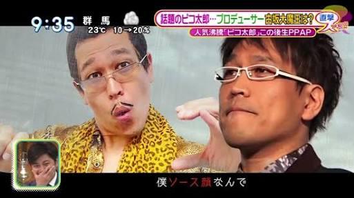 ピコ太郎、Mステも制覇!昔から「タモリさんに嫌いって言われてました」と明かす