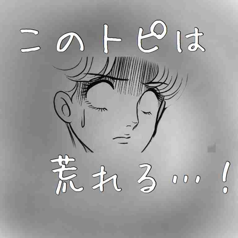 ガルちゃんビビり王選手権