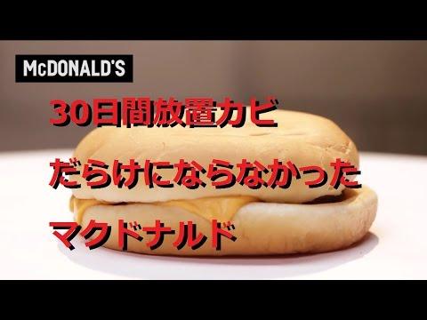 マクドナルド、最後の復活商品は『かるびマック』