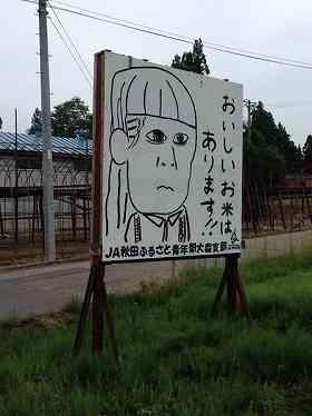 なんだか笑える面白い看板の画像