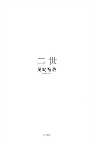 尾崎裕哉、来春いよいよ本格デビュー!初のCD作品発売&初の全国ツアー開催決定