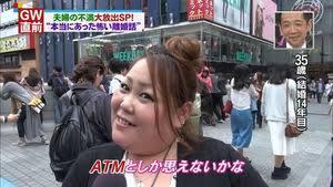 太っててもモテる人〜