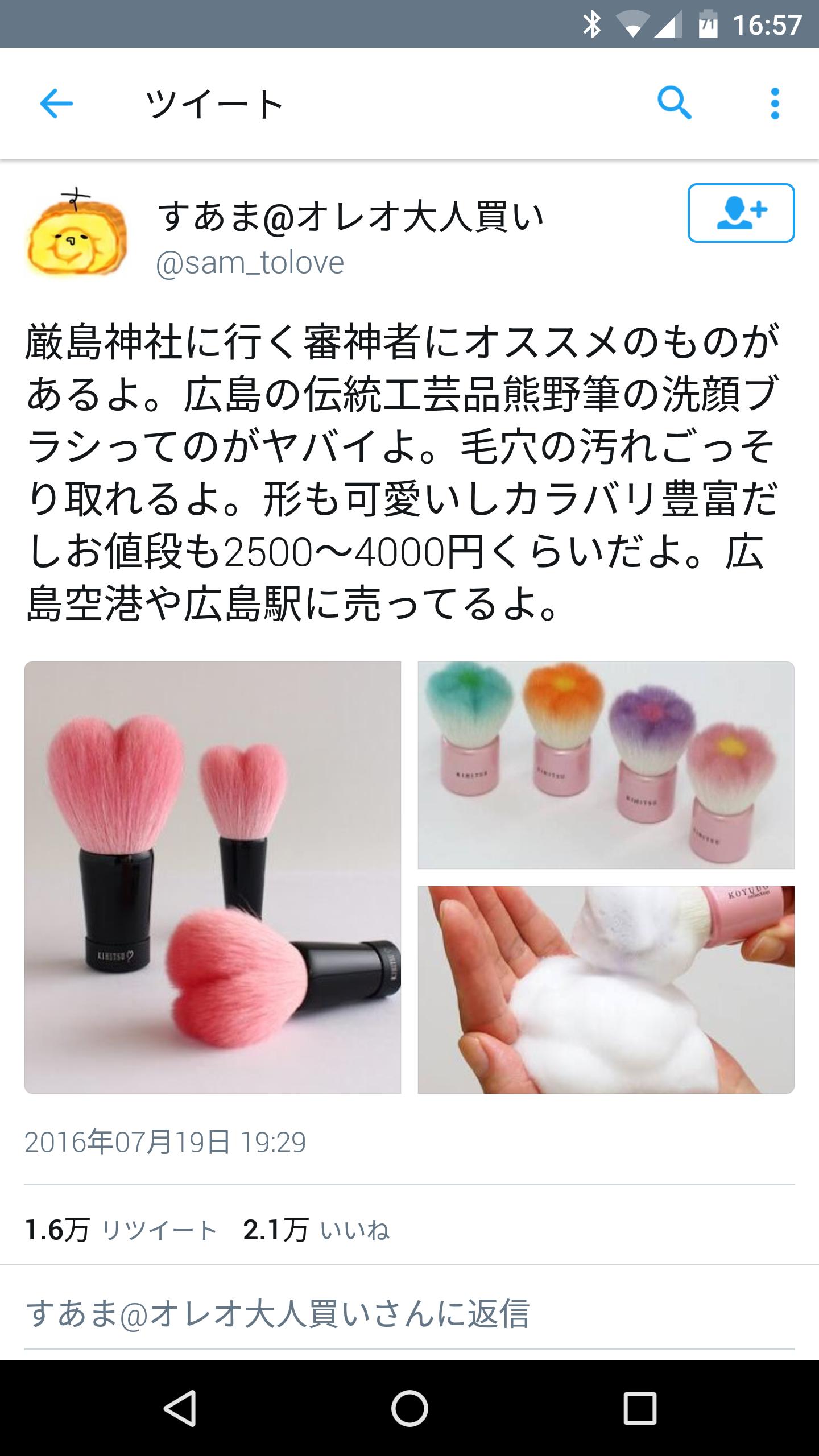 洗顔ブラシ使ってますか?