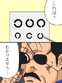 視力どれくらいですか?