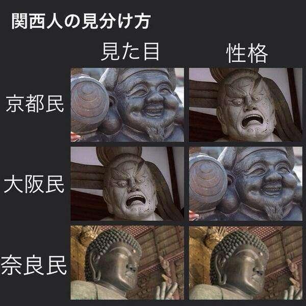 ダウンタウン浜田雅功、京都人をディスり放題「根性が汚い」