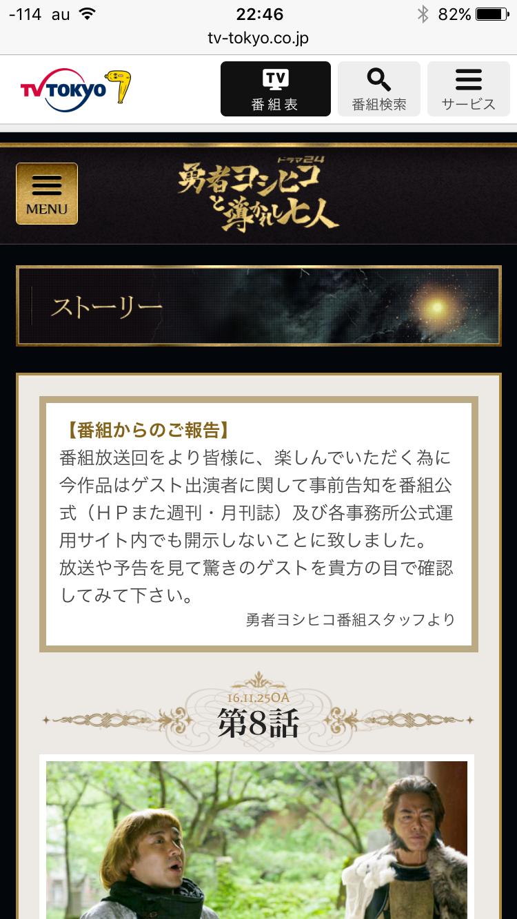 【実況・感想】 IQ246〜華麗なる事件簿〜  第6話