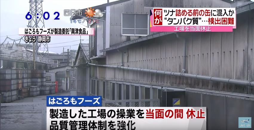 ツナ缶工場シャッターに穴=虫進入経路か、再発防止指導―静岡市