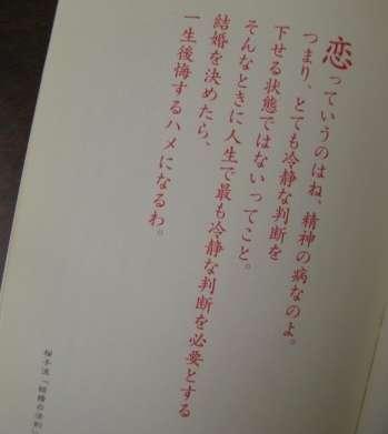 【松嶋菜々子】「やまとなでしこ」好きだった人!