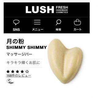 LUSHのオススメ商品は?