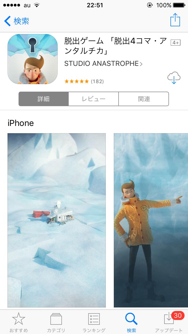 おすすめゲームアプリ