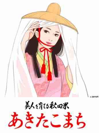"""佐々木希""""交際0日婚""""の白無垢姿が話題に「とっても美しい」「素敵」"""