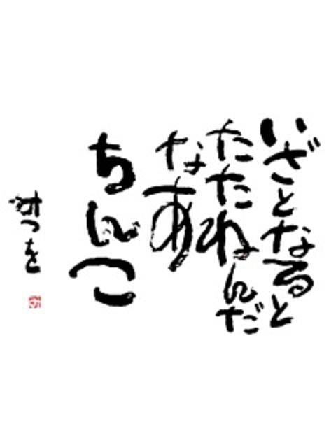 【?】X JAPAN Yoshikiが絶賛!ハローキティの「にんげんだもの」幸運日めくり