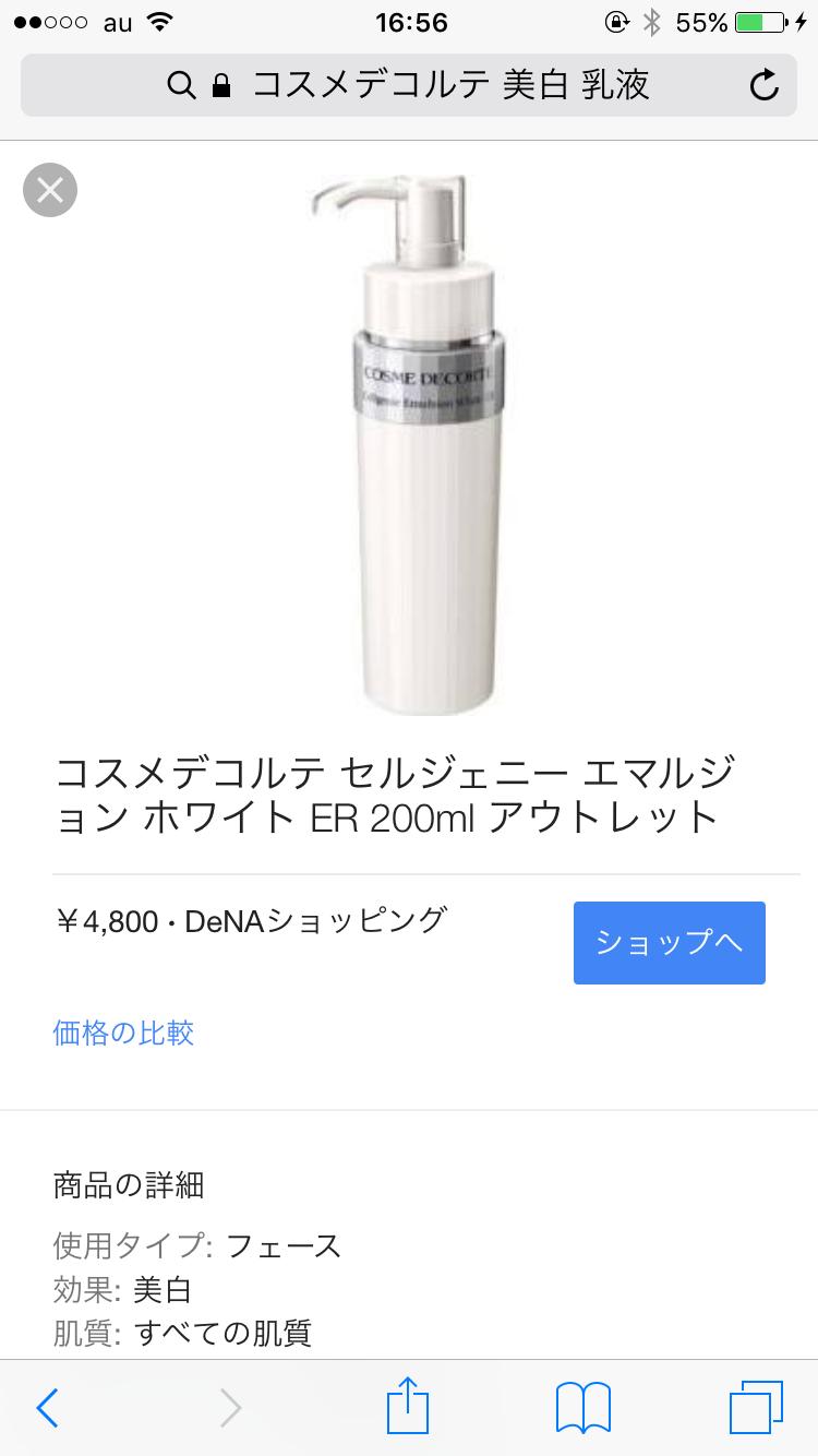 何の乳液使ってる?
