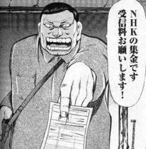 NHKの受信料への不満