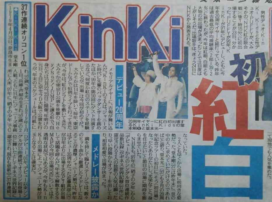KinKi Kidsで好きな曲を語ろう