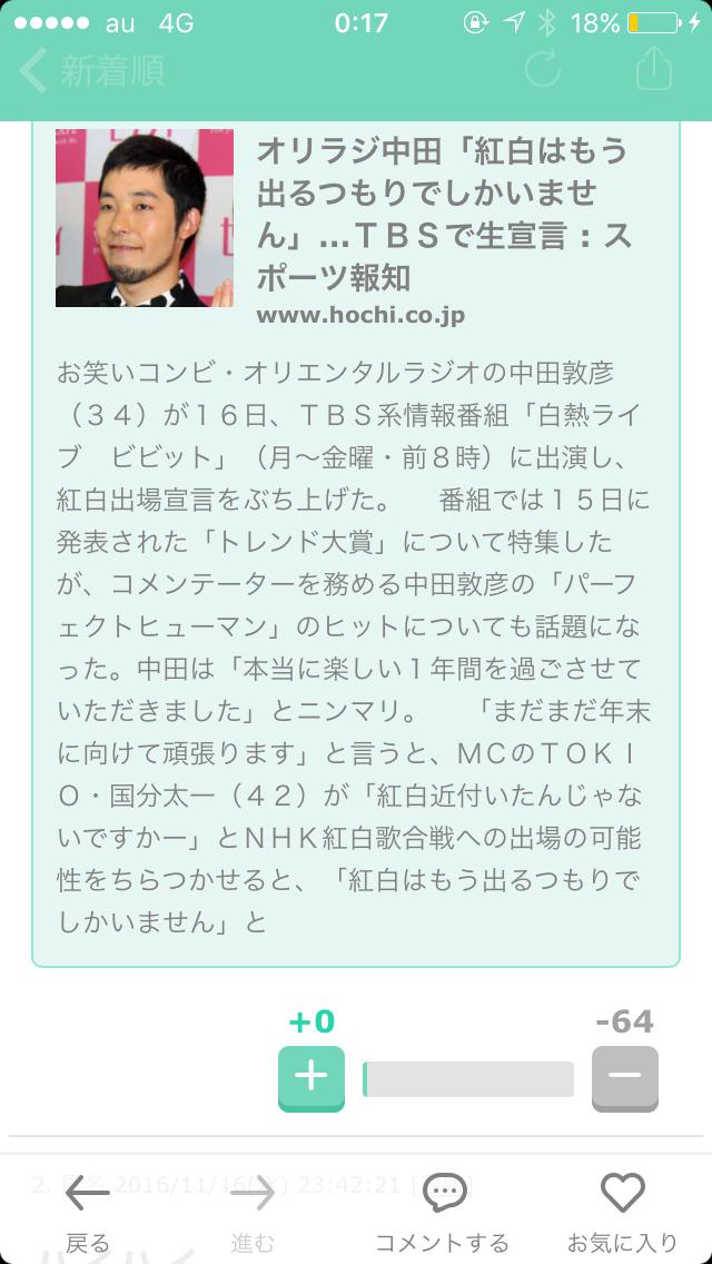オリエンタルラジオ中田敦彦「紅白はもう出るつもりでしかいません」…TBSで生宣言