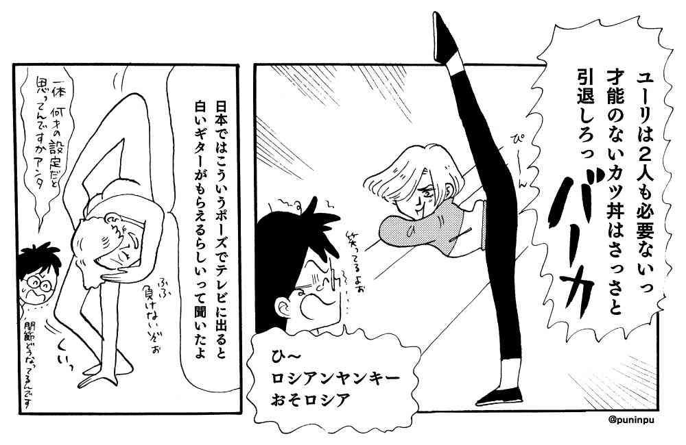 『ユーリ!!!』表紙のアニメ誌『PASH!』が緊急重版 発売6日目で完売状態