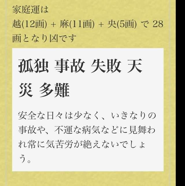 小林麻央さん、ブログ読者数100万人超え!市川海老蔵「うげー、マオすごい」