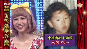 水沢アリーの顔が更に進化してる