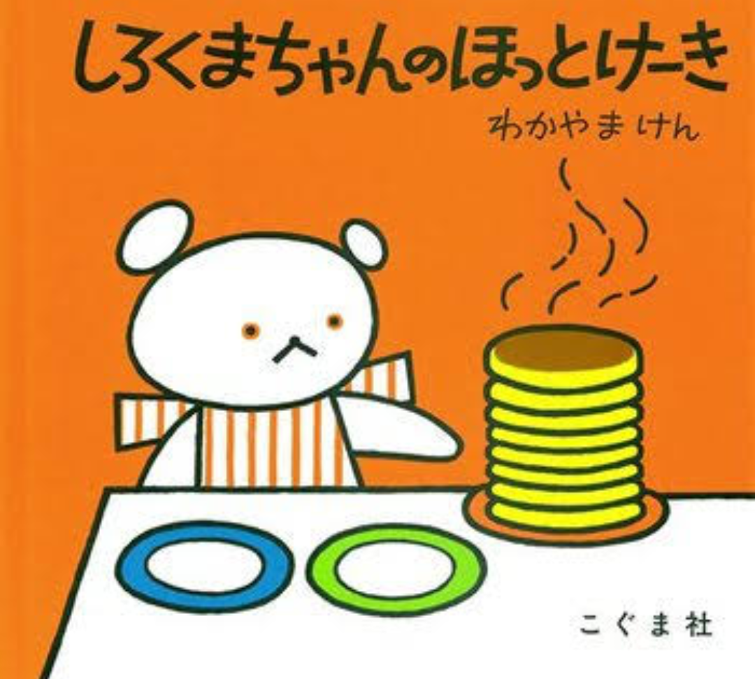 絵本で見て食べたいな〜と思ったもの!