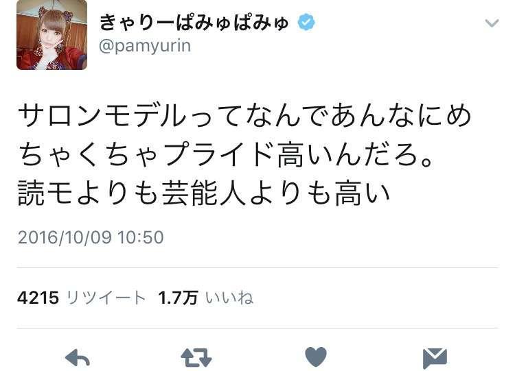 きゃりーぱみゅぱみゅが「自称評論家」「新規を敵視」の厄介ファンに怒り心頭!