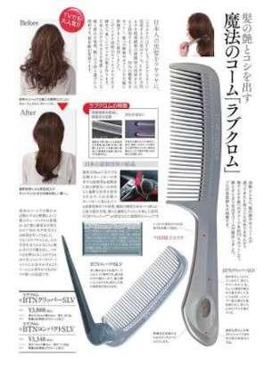 【美髪】ヘアブラシについて聞きたい!